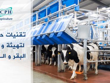 Les techniques pour la préparation et la traite des vaches et des chèvres.
